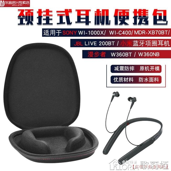 博音索尼wi-1000x藍牙耳機包H700小米項圈硬殼盒子JBL大便攜袋sony保護 歌莉婭