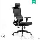 電競椅 西昊人體工學椅 辦公椅椅子電腦椅舒適久坐家用轉椅電競椅靠背椅 MKS韓菲兒