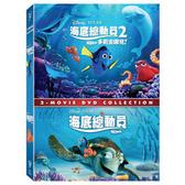 【迪士尼/皮克斯動畫】海底總動員 1+2 合集-DVD 普通版