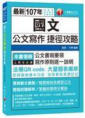 (二手書)國文公文寫作捷徑攻略(高普考、地方特考、各類特考)