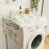 洗衣機防塵罩清新綠植全自動滾筒洗衣機蓋布棉麻單開門冰箱罩布藝防塵罩晶彩