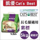 Cat s Best德國凱優〔紫標,凝結木屑砂,5kg〕另有4包免運賣場