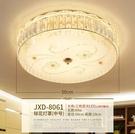 LED臥室吸頂燈現代簡約客廳陽台圓形水晶燈歐式溫馨房間餐廳燈具