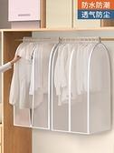 衣服防塵袋 衣服防塵罩掛衣袋衣柜掛式透明家用防塵袋全封閉衣罩大衣衣物罩子 ww