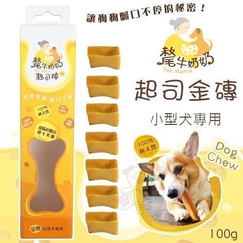 *King*YK MAMA 氂牛奶奶起司金磚 100g 乳酪棒.潔牙磨牙棒.小型犬專用