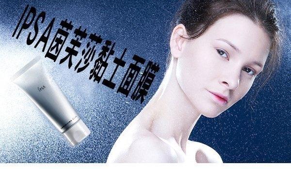 IPSA 茵芙莎 泥狀角質按摩霜 夜間 亮白 滋潤 拉提 抗皺 毛孔 緊緻 清潔 緊實 柔嫩 美肌 角質 護膚