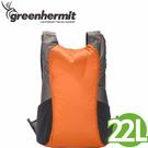 【蜂鳥 greenhermit 超輕旅行背包 橘  22L】 CT1222/後背包/輕量/旅行/背包//輕背包