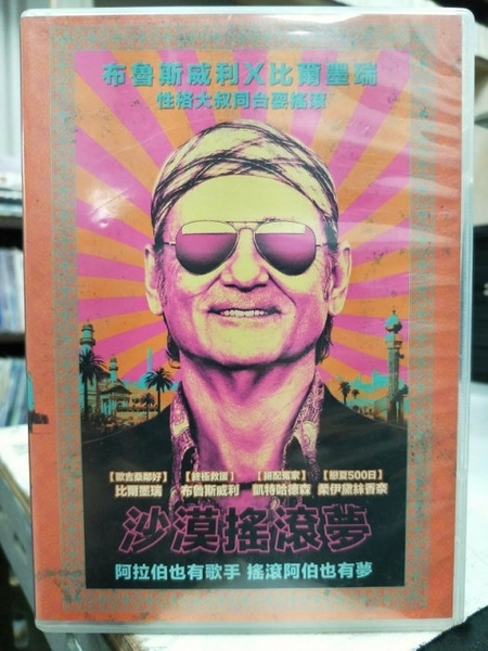 挖寶二手片-Z42-018-正版DVD-電影【沙漠搖滾夢】-比爾墨瑞 布魯斯威利(直購價)