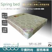 《固的家具GOOD》134-2-AMT 雙人5尺假三線獨立筒彈簧床墊【雙北市含搬運組裝】
