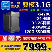 【7999元】全新第八代INTEL雙核3.1G高速4G遊戲2G獨顯極速SSD硬碟可升I3 I5 I7四核六核可刷卡有店面