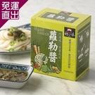 村家味 蔬菜醬,辣味沾醬,羅勒青醬(三入組)30gx8包/盒【免運直出】