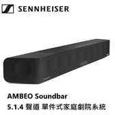 【領券再折+24期0利率】Sennheiser 森海塞爾 聲海 AMBEO Soundbar 頂級單件式家庭劇院系統 5.1.4聲道