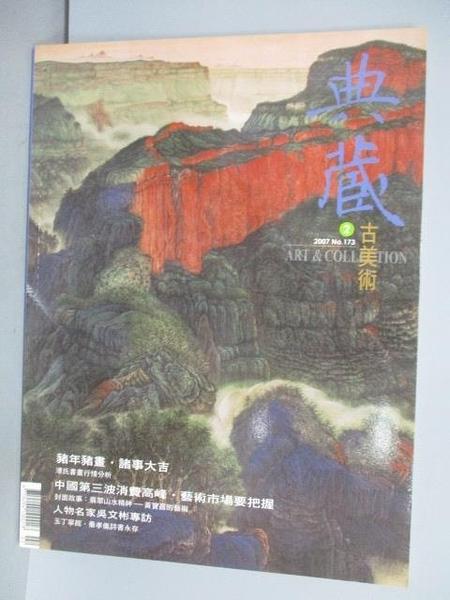 【書寶二手書T1/雜誌期刊_PEP】典藏古美術_173期_人物名家吳文彬專訪等