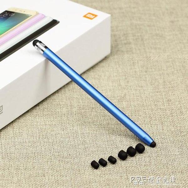 膠頭電容筆apple pencil觸控筆ipad觸屏筆蘋果安卓通用手機手寫筆 探索先鋒