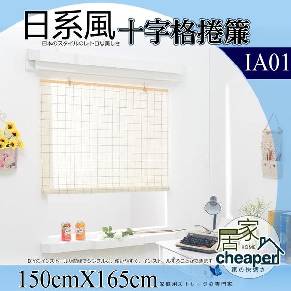 【居家cheaper】(IA01)日系風十字格捲簾(150*165CM) 遮光布/窗紗/捲簾/百頁/羅馬/拉門/單桿/波浪架