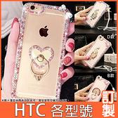 HTC U20 5G U19e U12+ life Desire21 pro 19s 19+ 12s U11+ 亮鑽支架殼 手機殼 水鑽殼 訂製