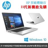 (全新11代新機) HP ProBook 440 G8 2Z5H2PA 14吋商務筆電 (i7-1165G7/8G/1TBSD/MX450-2G/Win10P)