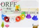 【小麥老師樂器館】8音 手搖鐘 律音鐘 (8入) 手搖鈴 OR12【O76】 奧福 ORFF 奧福樂器