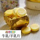 健康本味牛乳片/羊乳片500g [TW00329] 千御國際