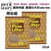 [2包組]PET SWEET 嚴選松木砂 25LB/11.3kg 崩解/環保