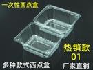 100個 一次性塑料西點盒烘焙蛋糕盒透明盒吸塑盒散裝盒點心包裝食品盒子【白嶼家居】