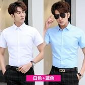 夏季淺藍色襯衫男短袖韓版修身商務休閒男士襯衣上班職業工作寸衫