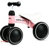 一周歲玩具小寶寶生日禮物男女孩兒童平衡車滑行學步車可坐無腳踏 igo全館免運