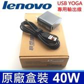 LENOVO 40W YOGA 原廠變壓器 Yoga 4 Pro (13 inch) Yoga 700 Yoga 900