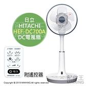 日本代購 空運 2019新款 HITACHI 日立 HEF-DC700A 電風扇 DC扇 電扇 8段風量 輕量
