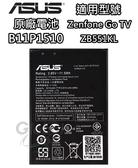 ASUS 華碩 ZenFone Go TV ZB551KL 3010mAh 原廠電池 原電 原裝電池 B11P1510