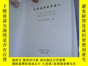 二手書博民逛書店走向海洋的中國人——鄭和下西洋590週年國際學術研討會論文集【精