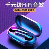 藍牙耳機 Y18藍牙耳機雙耳tws跨境無線5.0運動入耳式燈顯款 歐韓流行館