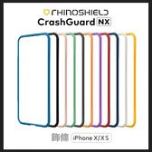 【唐吉】RHINO SHIELD iPhone X/XS CrashGuard NX 犀牛盾 邊條 邊框殼專用邊條