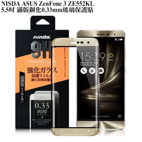 NISDA ASUS ZenFone 3 ZE552KL 5.5吋 滿版鋼化0.33mm玻璃保護貼-香檳金