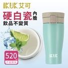 【IKUK艾可】陶瓷保溫杯大彈蓋520ml-漾藍綠