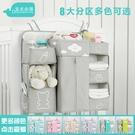 收納袋  嬰兒床收納袋掛袋床頭尿布收納床邊置物袋尿片袋多功能儲物置物架 城市科技