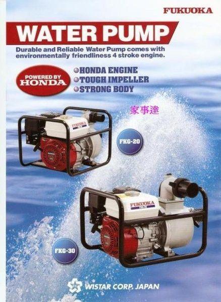 """[ 家事達 ]日本 FUKKUOKA 本田引擎-自吸式抽水機 3""""   特價"""