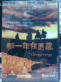挖寶二手片-E10-053-正版DVD*華語【那一年在西藏】-何潤東*宋佳*朱子岩*三木科*包小柏