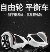 平衡車雙輪成人兒童平衡車電動代步電動車滑輪車小孩平衡車高速版 快速出貨