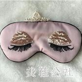韓版亮片長睫毛遮光眼罩睡眠柔軟舒適透氣外出旅行午睡 ZB201『美鞋公社』