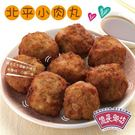 【南門市場億長御坊】北平小肉丸...