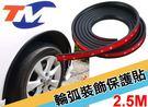 日本TM 軟式輪弧貼 2.5M長 備貼膠...