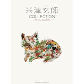 小叮噹的店-中級 鋼琴譜 米津玄師 032723 Collection - Piano Solo Score