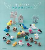 HOSHI☆MITSUKI可愛小鳥造型玩偶編織作品集