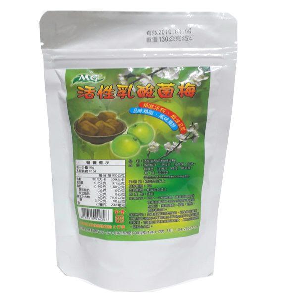 (茂格)活性乳酸菌梅/油切梅/酵素梅/130g
