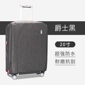 托運加厚行李箱套保護套