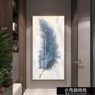 屏風 藍色羽毛 北歐風格玄關裝飾畫現代簡約客廳進門背景牆樣板間掛畫  【全館免運】