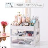 特大號化妝品收納盒透明抽屜式桌面收納梳妝台化妝盒護膚品置物架HRYC