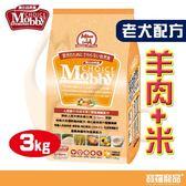 MOBBY莫比 羊肉&米-老犬配方/狗飼料 3kg【寶羅寵品】