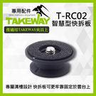 【T-RC02 專用快拆板 1/4 螺牙】 TAKEWAY 含側向固定 TRC02 適用 T-B02 T-B03 屮S0
